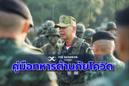 รูปข่าว ทบ.ทำ'คู่มือทหารต้านภัยโควิด-19′ แจกกำลังพล-ครอบครัว