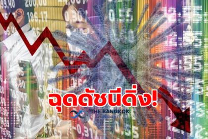 รูปข่าว หุ้นไทยปิดดิ่ง 8.13 จุด หวั่นสถานการณ์โควิด!