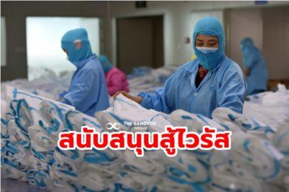 รูปข่าว ยอดส่งออกเวชภัณฑ์สู้ 'ไวรัสโควิด-19' ของจีนทะลุ 4.7 หมื่นล้านบาท