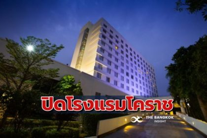 รูปข่าว สั่งปิด 'ทุกโรงแรม' ในโคราช กันเสี่ยงโควิด-19แพร่ระบาด