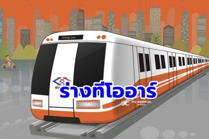 รูปข่าว เดินหน้ารับฟังความเห็นเอกชน ร่างเงื่อนไขประมูล 'รถไฟฟ้าสายสีส้ม'