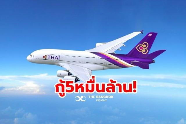 ชง 'ครม.' ค้ำประกันเงินกู้ 5 หมื่นล้าน ต่อลมหายใจอุ้ม 'การบินไทย' ถึงสิ้นปี - The Bangkok Insight