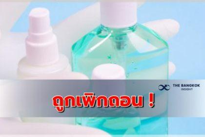 รูปข่าว ตรวจสอบที่นี่ ! 24 ยี่ห้อ 'เจลล้างมือ' ถูกเพิกถอน เหตุแอลกอฮอล์ไม่ถึง 70% ฆ่าโควิด-19 ไม่ตาย