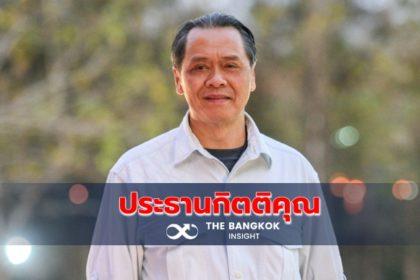 รูปข่าว บอร์ดกสิกรไทยมอบฉายา 'ประธานกิตติคุณ' ให้ 'บัณฑูร ล่ำซำ'