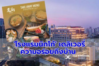 รูปข่าว อิ่มอร่อยระดับ 5 ดาว!! 'โรงแรมนิกโก้' บริการ 'เดลิเวอรี่' ส่งความอร่อยถึงบ้าน