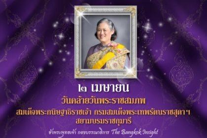 รูปข่าว 'กรมสมเด็จพระเทพรัตนราชสุดาฯ' เจ้าหญิงในใจประชาชน