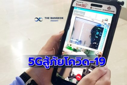 รูปข่าว '5G' ช่วยภารกิจปราบโควิด-19 'ทรู' จับมือสตาร์ทอัพ พัฒนาหุ่นยนต์ขนส่ง