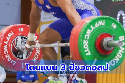 รูปข่าว โทษหนัก!แบน 'ยกน้ำหนักไทย' 3 ปีชวดลุย 'โอลิมปิก'