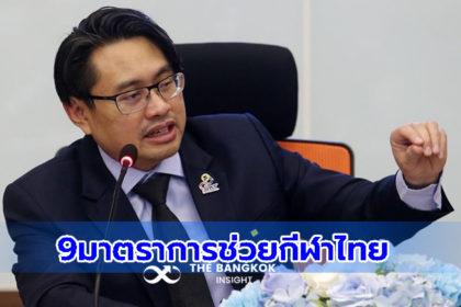 รูปข่าว 'กกท.'คลอด 9 มาตราการช่วยวงการกีฬาไทยฝ่าวิกฤติ'โควิด-19'