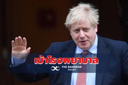 รูปข่าว ป้องกันไว้ก่อน! ส่งนายกฯ อังกฤษ เข้ารพ. 10 วันหลังพบติด 'โควิด-19'