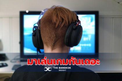 รูปข่าว WHO หนุนคนอยู่บ้านหนีโควิด-19  'เล่นเกมออนไลน์'