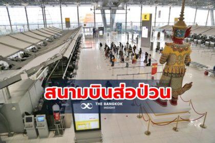 รูปข่าว สุวรรณภูมิบอก 'บางกอกแอร์' เตรียมเสียบ หากบริการภาคพื้น 'การบินไทย' สะดุด