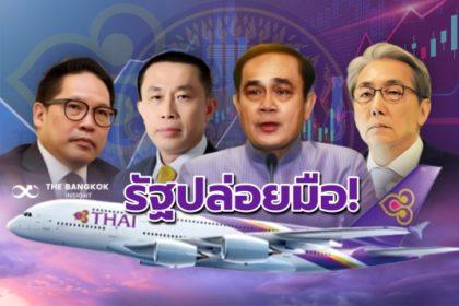 รูปข่าว 10 ขั้นตอน 'การบินไทย' สู่แผนฟื้นฟู – พ้นสภาพรัฐวิสาหกิจ ดึง15 กุนซือบริหารแผน