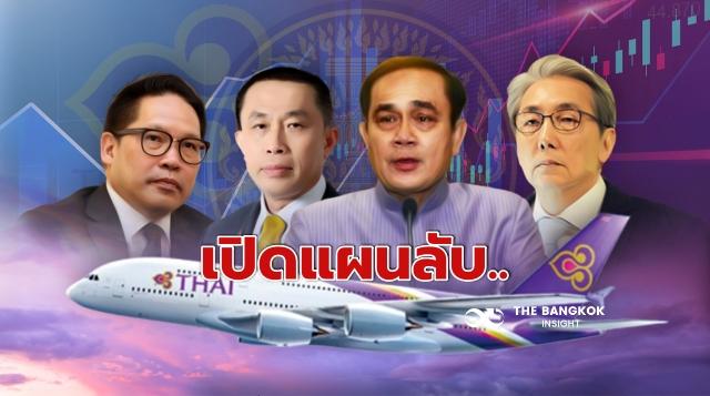 เปิดแผนลับ!! 'ล้มละลายการบินไทย'ภายใต้คำสั่งศาล - The Bangkok Insight