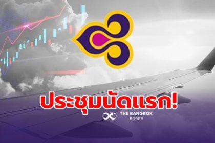 รูปข่าว จับตา!! ประชุมบอร์ด 'การบินไทย' นัดแรกวันนี้ จ่อถกประเด็นสำคัญ
