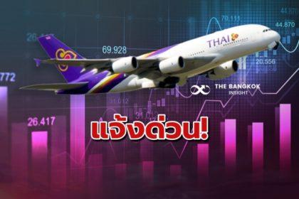 รูปข่าว แจ้งด่วน! การบินไทยสั่งลดเงินเดือน – Work From Home ต่ออีก 1 เดือน