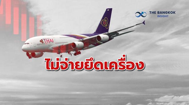 การบินไทยระส่ำ! แอร์บัสยื่นโนติส ขู่ยึดเครื่องบินไม่จ่ายหนี้ - The Bangkok Insight
