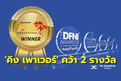 รูปข่าว 'คิง เพาเวอร์' คว้า 2 รางวัล  'ดีเอฟเอ็นไอ-ฟรอนเทียร์ เอเชีย แปซิฟิก อวอร์ดส' ประจำปี 2563