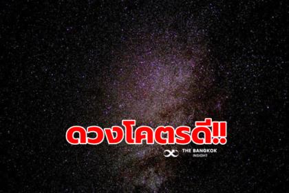 รูปข่าว 'หมอกฤษณ์ คอนเฟิร์ม' เปิด 4 นักษัตรดวงเฮง ดวงปังไม่แคร์เพื่อน!!