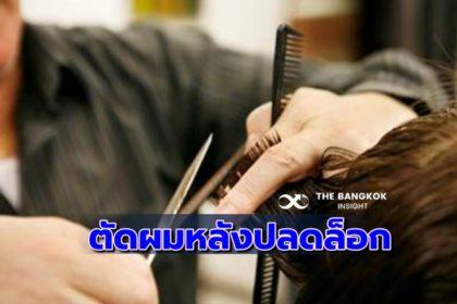 รูปข่าว เผยผลสำรวจคนไทยอยาก 'ตัดผม-ท่องเที่ยว' หลังปลดล็อก