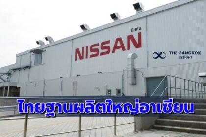 รูปข่าว 'นิสสัน' โรงงาน 2 พร้อมเปิด 1 มิ.ย.นี้ รับแผนระดับโลก ชูไทย 'ฐานผลิตใหญ่' อาเซียน