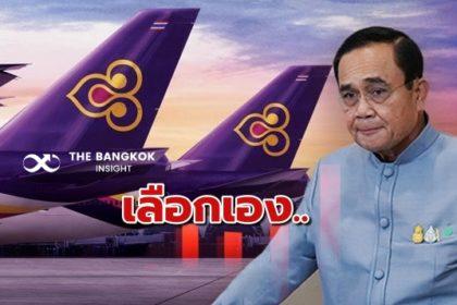 รูปข่าว เปิดเบื้องหลังการบินไทย คัด 4 กรรมการ' ร่วมบริหารแผนฟื้นฟู