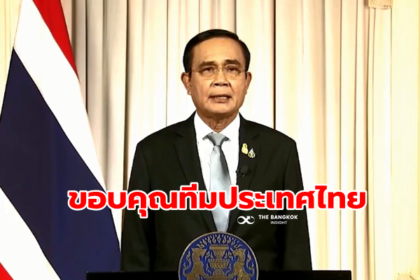 รูปข่าว 'บิ๊กตู่' แจงผลเดินสายพบเจ้าสัว-ภาคธุรกิจ ขอบคุณทีมประเทศไทยร่วมแก้วิกฤติ