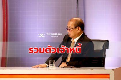 รูปข่าว สหกรณ์เจ้าหนี้การบินไทย 84 แห่ง จ่อยื่นคำร้องศาลขอรับชำระหนี้