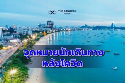 รูปข่าว เปิด 5 Wish List นักเดินทางชาวไทย อยากไปเยือนหลัง 'คลายล็อกดาวน์'