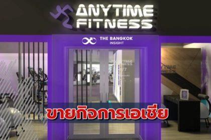 รูปข่าว ไปต่อไม่ไหว 'Anytime Fitness Asia' ขายกิจการเซ่นพิษโควิด