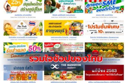 รูปข่าว 'รวมใจช้อปของไทย' โครงการ 'กสิกรไทย' ช่วย 'ชาวสวน-ผู้แปรรูป'