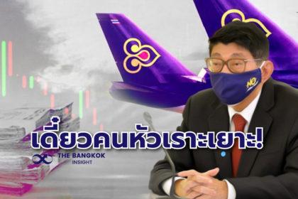 รูปข่าว เดี๋ยวคนจะหัวเราะ! 'วิษณุ' ปัดตอบจะดึง 'การบินไทย' กลับมาเป็นรสก.หรือไม่