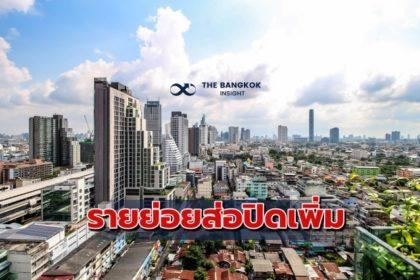 รูปข่าว 'จุดเปลี่ยน' อสังหาฯไทย  ผู้ประกอบการตัวเล็ก ส่อปิดกิจการเพิ่ม