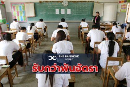 รูปข่าว โอกาสคว้างาน !!กศน. รับเพิ่ม 'ครูผู้ช่วย' กว่า 1,300 อัตรา