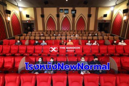 รูปข่าว โรงหนังขานรับ 'คลายล็อก'ปรับสู่ 'New Normal' พร้อมเปิด 1 มิ.ย.นี้