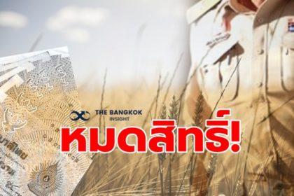 รูปข่าว ชัดเจน!! 'ข้าราชการ' หมดสิทธิ์รับเงินเยียวยาเกษตรกร 5 พันบาท