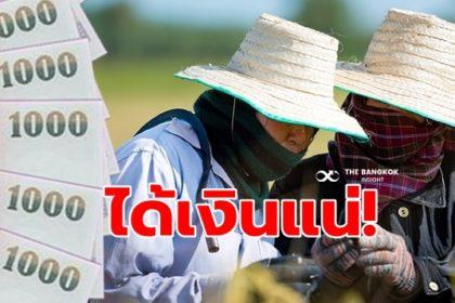 รูปข่าว ตรวจสอบเงินเยียวยาเกษตรกร! 'เฉลิมชัย' ขอเกษตรกรใจเย็น คุณสมบัติครบได้เงินแน่นอน