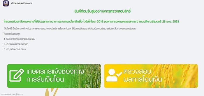 เยียวยาเกษตรกร8563
