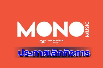 รูปข่าว ม้วนเสื่ออีกราย 'โมโนมิวสิค' สุดทนขาดทุน ประกาศยุติธุรกิจ