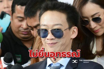 รูปข่าว 'โอ๊ค' รอดคุก 'อัยการสูงสุด' ฟันฉับไม่อุทธรณ์คดี 'ฟอกเงินกรุงไทย'