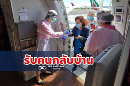 รูปข่าว 'การบินไทย' ขน 37 คนไทยตกค้างในอิตาลีกลับบ้าน