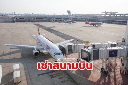 รูปข่าว 'ทอท.' ขานรับแนวคิดเช่า 'สนามบินภูธร' เผย 3 ทำเลทองที่เล็งไว้