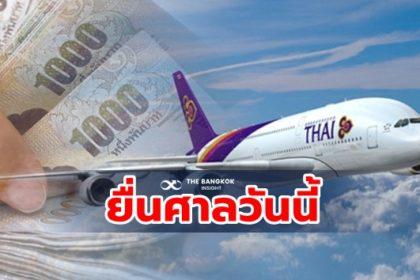 รูปข่าว วันนี้ 'การบินไทย' ยื่นศาลล้มละลาย ขอฟื้นฟูกิจการ