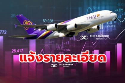 รูปข่าว 'การบินไทย' แจ้งรายละเอียดฟื้นฟูกิจการต่อตลาดฯ ยันยังทำธุรกิจตามปกติ