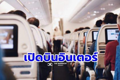 รูปข่าว ไวรัสคลี่คลาย! 'บิ๊กตู่' สั่งพิจารณาเปิดเที่ยวบินระหว่างประเทศ