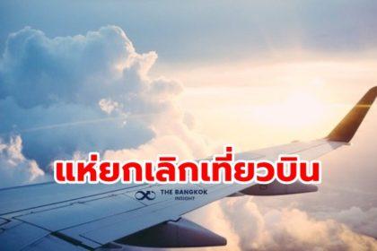 รูปข่าว วิกฤติ! สัปดาห์เดียว 'สายการบิน' แห่ยกเลิกเที่ยวบินในไทย 3 แสนไฟลท์