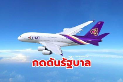รูปข่าว ร้อง 'สหพันธ์แรงงานนานาชาติ' กดดันรัฐบาลคงสวัสดิการ 'คนการบินไทย'