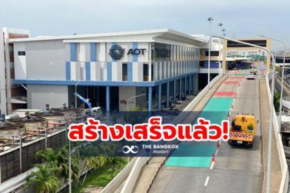 รูปข่าว เสร็จแล้ว! เชิญยลโฉม 'อาคารกรุ๊ปทัวร์' สนามบินดอนเมือง (ชมภาพ)