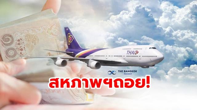 'สหภาพฯ' กลับลำ! ยอมรับมติให้คลังลดถือหุ้น 'การบินไทย' เชื่อฟื้นฟูบริษัทได้ใน 2 ปี - The Bangkok Insight
