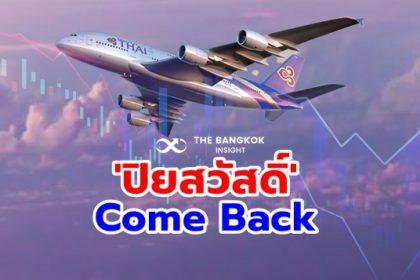 รูปข่าว ด่วน!!! แต่งตั้ง 3 อดีตรัฐมนตรีนั่งบอร์ด 'การบินไทย'